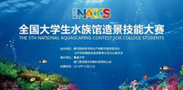 The 5th China National Aquascaping Show